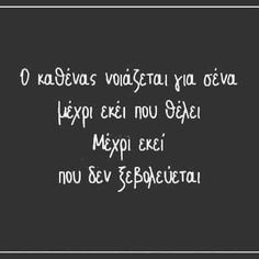 Greek Quotes, Meant To Be, Messages, Thoughts, Sayings, Math Equations, Words, Tired, Lyrics