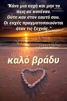 Good Night, Good Morning, Greek Quotes, Photography, Destinations, Nighty Night, Buen Dia, Photograph, Bonjour