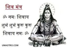 Lord Shiva represents the aspect of the Supreme Being and is considered to be the destroyer of evil and sorrow. Sanskrit Quotes, Sanskrit Mantra, Vedic Mantras, Hindu Mantras, Hindu Rituals, Lord Shiva Mantra, Krishna Mantra, Rudra Shiva, Mahakal Shiva