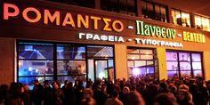 Bios ΡΟΜΑΝΤΣΟ Alternative Art, Modern Bar, Cultural Center, Best Sites, After Dark, Athens, Greece, The Neighbourhood, Neon Signs