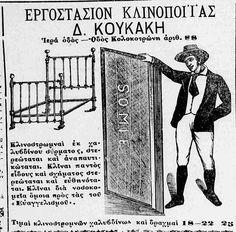 7/11/1896 Old Posters, Vintage Posters, Retro Ads, Vintage Ads, Old Greek, 80s Kids, Advertising Poster, Athens, Childhood Memories