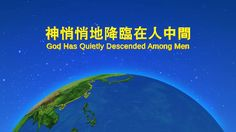 """The Hymn of God's Word """"God Has Quietly Descended Among Men""""   The Churc..."""