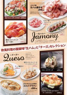BarVida 生ハム・チーズ
