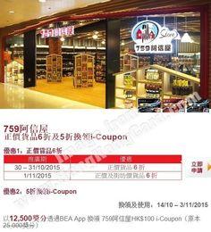 Jetso Magazine HK 著數情報: 東亞信用卡專享759阿信屋正價貨品6折及5折換領i-Coupon優惠