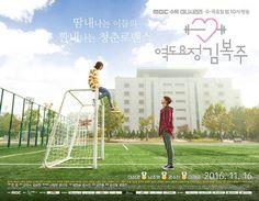 """Weightlifting Fairy Kim Bok-joo"" poster @ HanCinema :: The Korean Movie and Drama Database"