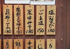 Izakaya Tanaka's hand-painted signs. nihon-daisuki: 神保町 メニュー Chiyoda-ku, Tokyo by -ymtrx79g- #flickstackr Flickr: http://flic.kr/p/aErtHs