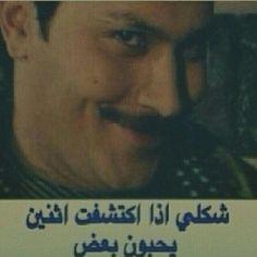 :] اطمنو فش حدا خارج اطار الحارة رح يعرف