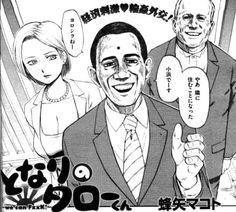 Obama ringrazia il Giappone per gli Anime e Manga