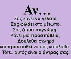 Time Quotes, Book Quotes, Proverbs Quotes, Quotes About Everything, Greek Words, Greek Quotes, Love Quotes For Him, Family Quotes, Picture Quotes