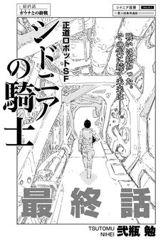 "Crunchyroll - Final Chapter of ""Knights of Sidonia"" Manga Published -   Final chapter released in September 25th's November issue of manga magazine ""Afternoon"""