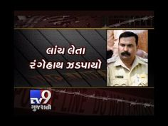 In Mumbai , A police inspector was arrested while allegedly accepting bribe. According to police , there are many other cases have been lodge against him. Police have arrested him and started investigation.  For more videos go to  http://www.youtube.com/gujarattv9  Like us on Facebook at https://www.facebook.com/gujarattv9 Follow us on Twitter at https://twitter.com/Tv9Gujarat