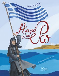Inner pages and book cover design Learn Greek, Go Greek, Greek Life, Greek Flag, Greece Photography, Greek History, Greek Culture, Poster Pictures, Ancient Greece