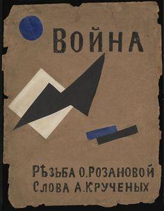 Aleksei Kruchenykh, Voina, Petrograd: Andrei Shemshurin, 1916. Wrapper by Olga Rozanova.