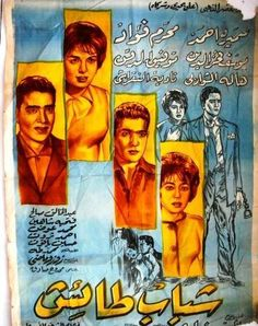 1963 Egypt Movie, Egyptian Movies, Black And White, Film, Movie Posters, Painting, Color, Movie, Black N White