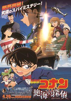 名探偵コナン 絶海の探偵 Detective Conan: Private Eye In The Distant Sea 名偵探柯南-絕海之偵探 [2013]