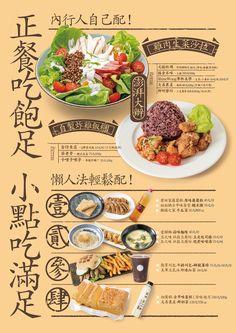 CHIH-TENG HSU on Behance Food Menu Design, Food Poster Design, Food Packaging Design, Restaurant Poster, Restaurant Identity, Restaurant Restaurant, Chinese Food Menu, Menu Flyer, Logo Food