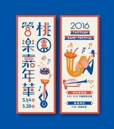 桃園管樂嘉年華│主視覺設計 - 相談社 Chinese Typography, Typography Logo, Typography Design, Flag Design, Type Design, Layout Design, Poster Layout, Poster Ads, Graphic Design Posters