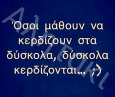 Greek Quotes, Truths, Real Life, Smile, Motorbikes, Laughing