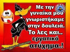 Funny Greek, Good Night Quotes, True Words, Funny Photos, Humor, Gardening, Fanny Pics, Humour, Lawn And Garden