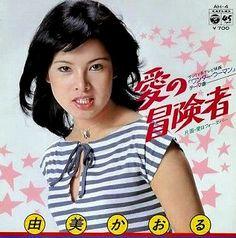由美かおるがワンダーウーマンだったなら - OLD WAVE Album Covers, Diva, Nostalgia, Actresses, Songs, Popular, Feelings, Lady, Music
