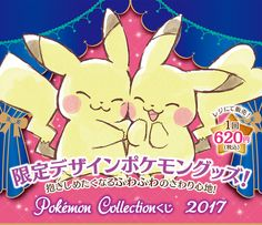 Pokémon Collectionくじ 2017 限定デザインポケモングッズ 抱きしめたくなるふわふわのさわり心地!