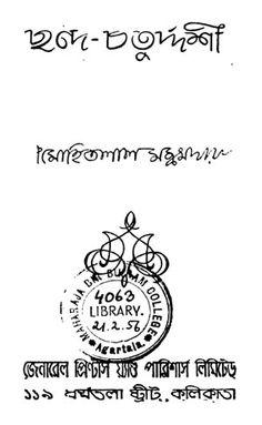 Online Public Library of Bangladesh: ছন্দ-চতুর্দ্দশী