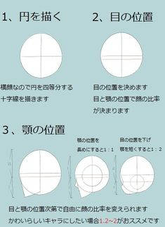 Manga Drawing Tutorials, Manga Tutorial, Anime Poses Reference, Art Reference, Drawing Lessons, Drawing Tips, How To Drow, Face Angles, Anatomy Practice