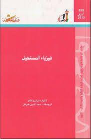 كتاب فيزياء المستحيل Pdf تأليف ميشيو كاكو Physics Books Physics Books