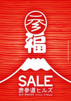東京都表参道ヒルズの新春セール! 12万円相当の2万円福袋や福メニューも | マイナビニュース
