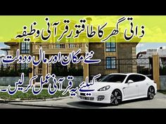 Prayer for buying a house-Ghar milne ka wazifa Islamic Page, Islamic Dua, Funny School Jokes, School Humor, Duaa Islam, Islam Quran, Islamic Inspirational Quotes, Islamic Quotes, Whatsapp Status In Urdu