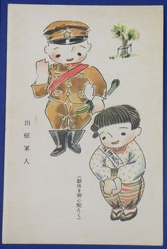"1940's Japanese Postcards ""Comfort to Imperial Army"" Art of Homefront Children ( Matsumoto Katsuji ) civilian support to military / cute art / vintage antique old Japanese military war art card / Japanese history historic paper material Japan  - Japan War Art"