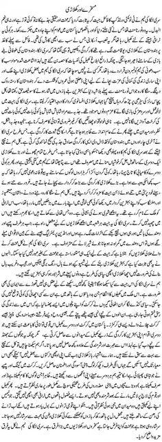 Maskharay Aur Player by Syed Talat Hussain
