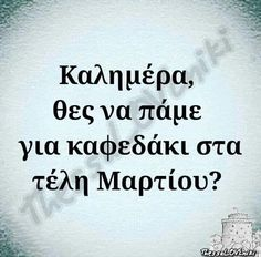 Me Quotes, Funny Quotes, Virtual Hug, Laugh Out Loud, Crafts, Pictures, Humor, Greece, Funny Phrases