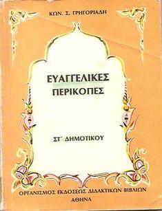 Παλιά βιβλία του δημοτικού - e-mama.gr My Childhood Memories, Sweet Memories, The Age Of Innocence, Greek Language, 90s Nostalgia, 80s Kids, I Love Books, School Days, Vintage Posters