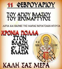 Good Afternoon, Good Morning, Greek Quotes, Saints, Buen Dia, Bonjour, Bom Dia