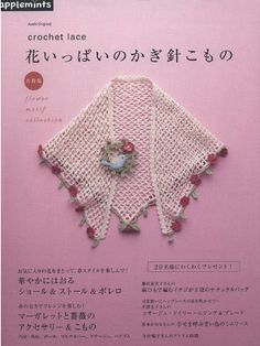 20 ASASHI ORIGINAL CROCHET  Lace PatternAsashi Original