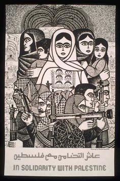 Burhan Karkoutly - 1978 Arabic translation: Long live solidarity with Palestine Palestine Art, Palestine History, Protest Posters, Life Poster, Vietnam, Political Art, Phone Stickers, Feminist Art, Cultural