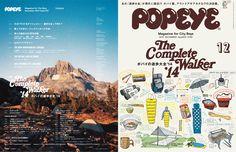 ポパイの遊歩大全 '14 - Popeye No. 812 | ポパイ (POPEYE) マガジンワールド