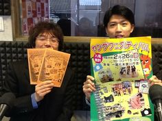 【あなたにアイタイム】  本日ご出演いただいたのは「一宮市役所 青少年育成課」の「小島」さんと「伊藤」さんでした。