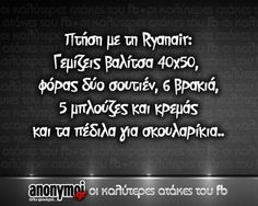 Flight with Ryanair : You are packing a suitcase you wear 2 bras, 6 pants, 5 T-Shirts and you wear your sandals as earings ! Greek Memes, Funny Greek Quotes, Funny Quotes, Life Quotes, Funny Memes, Jokes, Funny Images With Quotes, Funny Statuses, Laughing Quotes