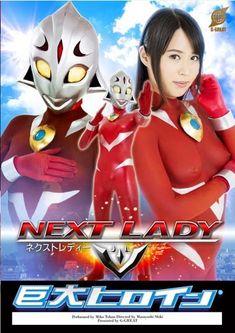 Giant Heroine (R) Next Lady Tsuno Miho Streaming Movies, Movies Online, Cosplay, Lady, Anime, Cartoon Movies, Anime Music, Animation, Anime Shows