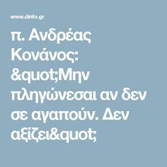 """π. Ανδρέας Κονάνος: """"Μην πληγώνεσαι αν δεν σε αγαπούν. Δεν αξίζει"""""""