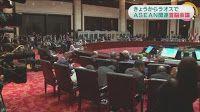 慰安婦問題について、いろんな報道: 【東南アジア諸国連合(ASEAN)首脳会議】中国の海洋進出に懸念表明へ。東南アジアの沿岸警備を支援 ...
