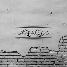 Persian Poetry, Persian Calligraphy, Motivational Wallpaper, Funny Iphone Wallpaper, Islamic Paintings, Persian Quotes, Drawing Quotes, Teenage Girl Photography, Text On Photo