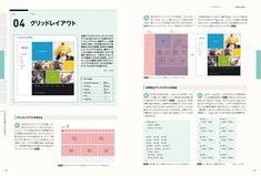 プロとして恥ずかしくない 新・CSSデザインの大原則   デザイン関連の雑誌・書籍を出版するMdNのWebサイト - MdN Design Interactive -