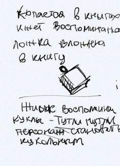 Поиск решений ложка в книге