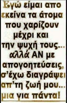 Απλά εγω!!! New Quotes, Wisdom Quotes, Life Quotes, Inspirational Quotes, Cool Words, Wise Words, Quotes By Famous People, Meaning Of Life, Greek Quotes