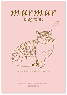 murmur magazin