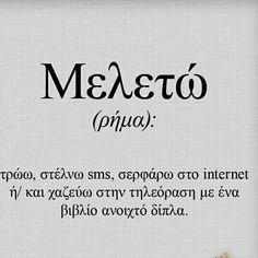 Image about quote in laugh always by Sophy B-free Funny Me, Funny Texts, Funny Jokes, Funny Photos, Funny Images, Funny Greek Quotes, School Pictures, School Pics, Funny Cartoons