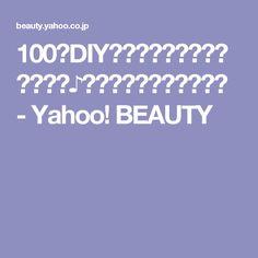 100均DIYでインテリアをセンスアップ♪簡単実例を一挙ご紹介! - Yahoo! BEAUTY